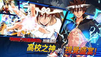 Screenshot 1: G.O.H - 高校之神