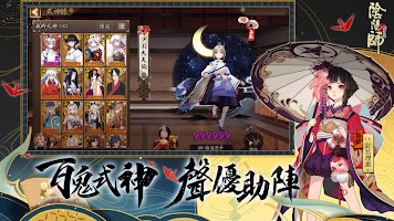 Screenshot 2: 陰陽師