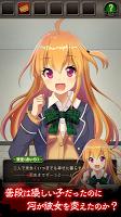 Screenshot 3: 脱出ゲーム:ヤンデレからの脱出