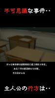 Screenshot 3: 謎解き 〜地下に眠る煩悩の財宝〜 地下からの脱出