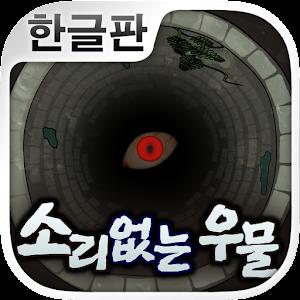 Icon: 沉默的水井 ~33個願望~(韓版)