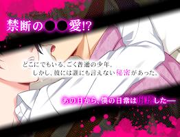 Screenshot 1: Chain Blood―家族婚―
