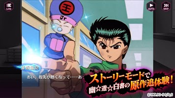 Screenshot 4: Yu Yu Hakusho: 100% Maji Battle