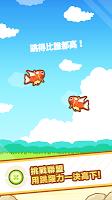 Screenshot 3: 跳躍吧!鯉魚王
