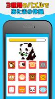 Screenshot 3: 動物觀察
