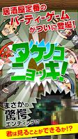 Screenshot 1: タケノコニョッキ!