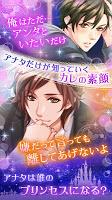 Screenshot 3: 新 王子様のプロポーズ Eternal Kiss