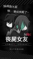 Screenshot 1: 喪屍女友 side:S -sister-(國際版)