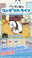 Screenshot 1: 熊貓與狗的美好生活