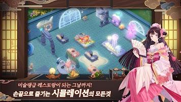Screenshot 3: 妖怪餐廳(韓版)