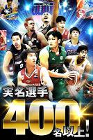 Screenshot 2: 日本籃球 頂尖決戰