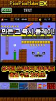 Screenshot 3: Make Action! PicoPicoMaker
