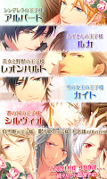 Screenshot 1: お伽の王子様と誘惑マリアージュ【無料恋愛ゲーム】