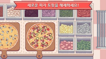 Screenshot 2: 좋은 피자, 위대한 피자
