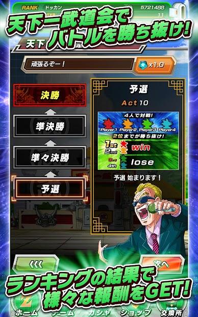Download] Dragon Ball Z Dokkan Battle (Japan) - QooApp Game