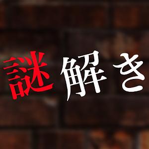 Icon: 謎解き〜残された遺書と亡者達〜脱出ゲーム風推理アドベンチャー