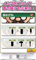 Screenshot 4: ハゲパラ〜おっさんの毛栽培ゲーム〜【育成・放置】