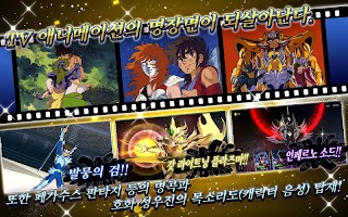 Screenshot 2: SAINT SEIYA COSMO FANTASY | Coreano