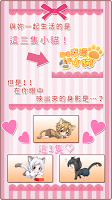 Screenshot 2: 召喚幸福的小貓 (繁中版)