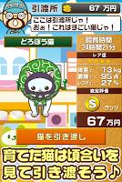 Screenshot 4: Neko Cafe