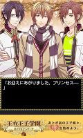 Screenshot 3: 王立王子学園◆ロイヤルエンゲージ【恋愛乙女ゲーム】