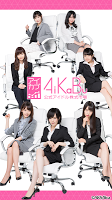 Screenshot 1: AiKaBu 偶像股市