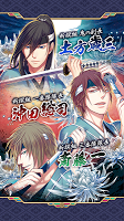 Screenshot 4: Shinsengumi Romance Game Reboot