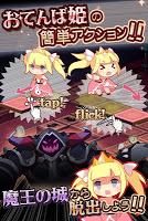 Screenshot 1: おてんば姫と魔王の城