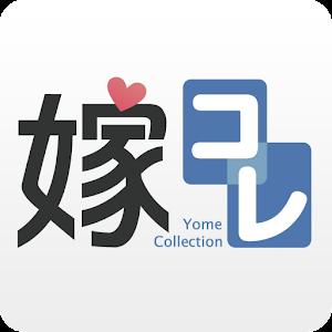 Icon: 嫁コレ ~アニメキャラ数No.1!ボイスアプリ~
