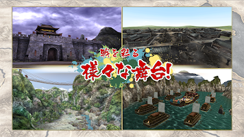 Screenshot 3: 破軍・三國志