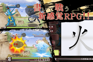 Screenshot 3: 書道伝