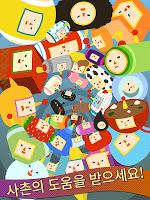 Screenshot 3: 괴혼탭탭 - 로맨틱 탭게임 | 일본판
