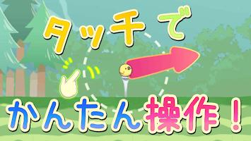 Screenshot 2: ぴよゴルフ