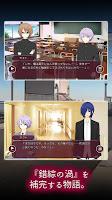 Screenshot 3: LOOP THE LOOP 4 錯綜の渦ep.0【無料ノベルゲーム】