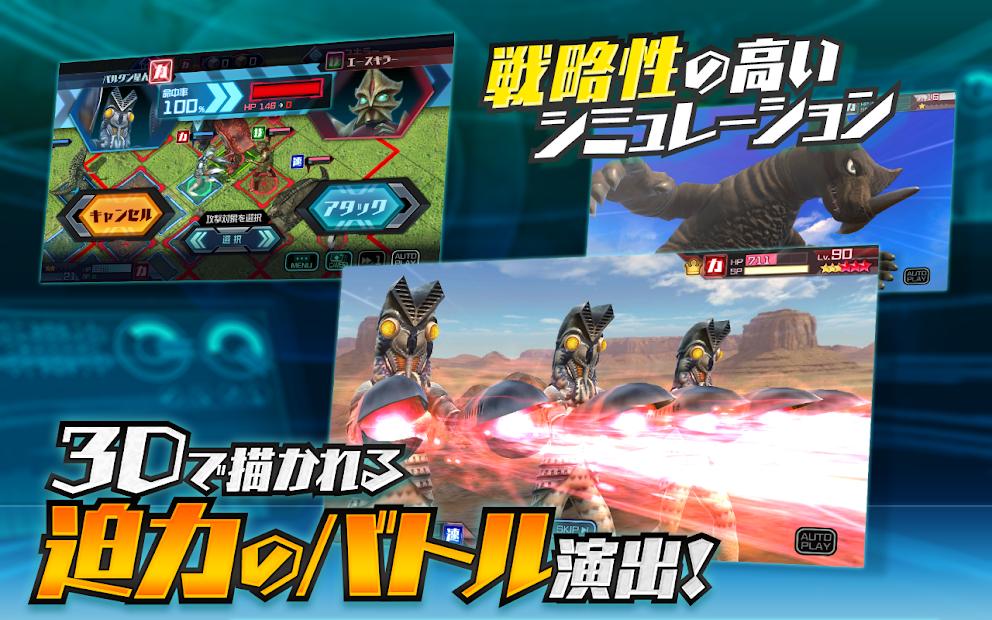 Screenshot 2: 超人力霸王怪獸 決鬥馴獸師