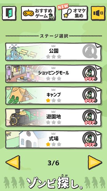 Screenshot 4: 尋找殭屍
