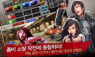 Screenshot 3: 최후의날 for Kakao