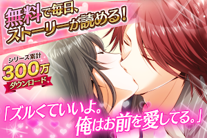 Screenshot 1: 【女性向け恋愛ゲーム】婚約指輪は受け取れない
