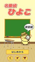 Screenshot 1: 脱出ゲーム 名探偵ひよこ - 教室編