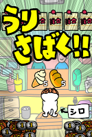 Screenshot 4: Cat Street Snack Shop