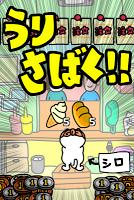 Screenshot 4: はい!こちらネコ屋台です。by MapFan