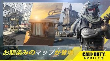 Screenshot 4: Call of Duty®: Mobile | グローバル版