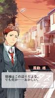 Screenshot 4: BL脱出ゲーム イマドコ!2