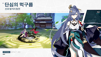 Screenshot 2: Honkai Impact 3rd | Korean