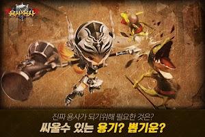 Screenshot 1: 勇士X勇士
