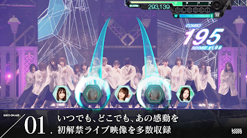 Screenshot 1: 欅坂46・日向坂46 UNI'S ON AIR