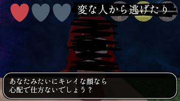 Screenshot 3: 死んでも夢から出られない