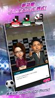 Screenshot 3: SEGA新創造球會 ROAD TO THE WORLD   繁中版