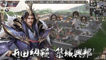 Screenshot 3: 三國:Revolution
