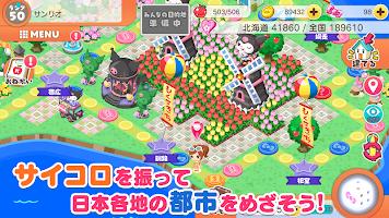 Screenshot 2: Hello Kitty 社長 雙六日本之旅